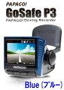 大人気!高画質ドライブレコーダー!【特典&楽天ポイント10倍】PAPAGO!GoSafe P3 【ブルー】GPS内蔵1080i-HD録画ドライブレコーダー≪あす楽対応≫