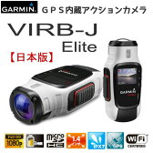 ●SALE セール●VIRB-J Elite(ヴァーブJ エリート)日本版【送料・代引手数料無料】GARMIN(ガーミン)