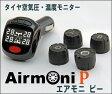 エアモニ【P】(Airmoni P)タイヤ空気圧センサー【送料・代引手数料無料】