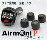 エアモニ【P】(Airmoni P)タイヤ空気圧センサー【送料・代引手数料無料】≪あす楽対応商品≫