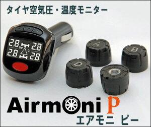 airmonip-thum.jpg