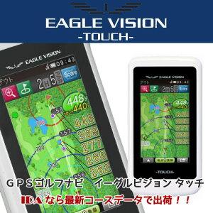 eaglevision-touch-ev.jpg