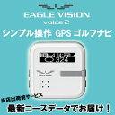 【IDAなら最新コース反映済み&ポイント10倍】EAGLE VISION Voice2(イーグルビジョン ボイス2) 音声&画面 GPSゴルフナビ≪あす楽対応..