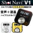 ポイント10倍!【業界初!高低差測定機能付き】Shot Navi V1(ショットナビブイワン)音声+液晶ハイブリッドタイプ[送料・代引手数料無料]