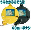 Umi-40m-thum