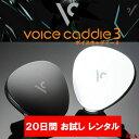 Voicecaddie3-rental2