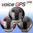【ポイント10倍】★国内・海外コース対応!voice GPS pro(ボイス GPS プロ)【GPSゴルフナビ】[送料・代引手数料無料]