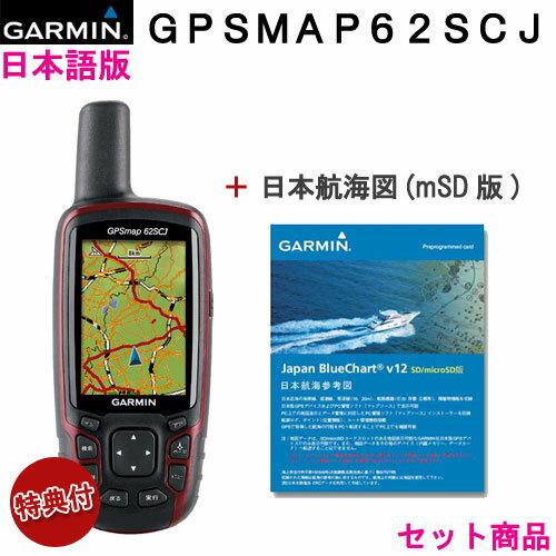 ☆ 유익한 세트 상품 ☆ GPSmap62SCJ 일본어 버전 @ 세트 특가 블루 차트 일본 microSD 버전 사용 (GPS map 62 SCJ) GARMIN (가 민)
