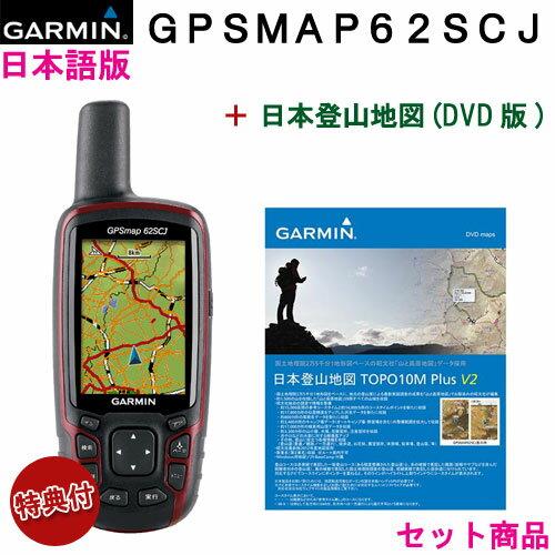 『 SALE 상품 ♪ 』 ☆ 유익한 세트 상품 ☆ GPSmap62SCJ 일본어 버전 @ 세트 가격 일본 등산 지도 지형도 사용 (GPS map 62 SCJ)