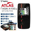 Atlas-agn-a100