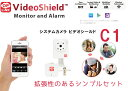 Videoshield-c1