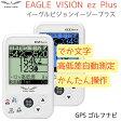 EAGLE VISION ez + Plus イーグルビジョン ゴルフナビ(EV-414)【送料無料】≪あす楽対応≫