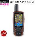 【純正ケース&電池付き】☆GPSmap64SJ 日本語版【送料・代引手数料無料】(GPS map 6