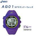 ●SALE セール● AG01 GPS腕時計[ブルー]【送料・代引手数料無料】≪あす楽対応≫