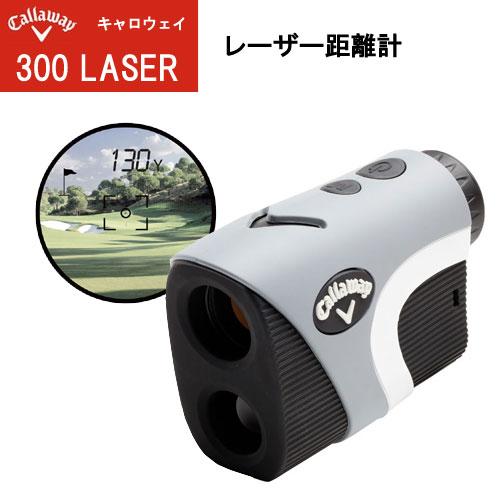 【ポイント10倍】Callaway 300 LASER RANGEFINDER(キャロウェイ 300レーザー レンジファインダー)レーザー距離計 ターゲットまでの距離を素早く計測