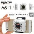 【超広角デジタルカメラ】QBiC MS1 (キュービックエムエスワン)【送料・代引手数料無料】≪あす楽対応≫