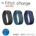 Fitbit-charge-l