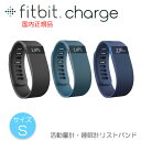 Fitbit-charge-s