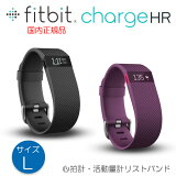 Fitbit ChargeHR【Lサイズ】ライフログデバイス【送料?】?あす楽対応?