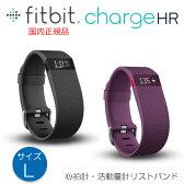 Fitbit ChargeHR【Lサイズ】ライフログデバイス【送料・代引手数料無料】≪あす楽対応≫