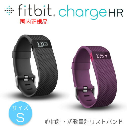 Fitbit ChargeHR【Sサイズ】ライフログデバイス【送料・手数料無料】≪対応≫ 心拍・活動量・睡眠計搭載の最新鋭のリストバンド