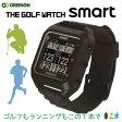 【ポイント10倍】THE GOLF WATCH smart(グリーンオン ザ ゴルフ ウォッチ スマート)ゴルフ&ランニング対応GPS時計【送料・代引手数料無料】≪あす楽対応≫