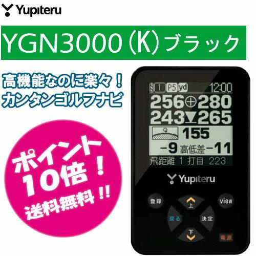 yupiteru-ygn3000-b