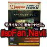 MapFan Navii (マップファン・ナビィ)