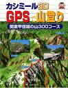 【新発売】カシミール3D GPSで山登り【メール便対応商品】