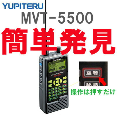 MULTI-BAND RECEIVER MVT-5500 ≪ correspondence≫