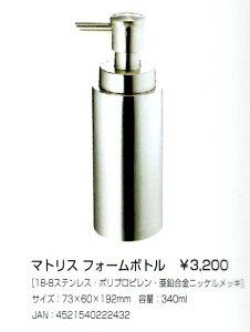 マトリスフォームボトル