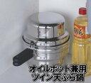 送料無料 活性炭付らく揚げポット オイルポット兼用ツイン天ぷら鍋(カートリッジ1個付)