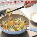 cho-mono はしトング 30cm HT-01 【送料無料】...