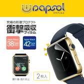 【W割引】【Apple Watch フィルム】画面の端までぴったりとフィットする衝撃吸収フィルムWrapsol (ラプソル) ULTRA (ウルトラ) 衝撃吸収フィルム Apple Watch対応38/42mm 【2枚入り】 (WPIWC-38/WPIWC-42)