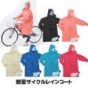 【ポイント10倍】自転車でも、しっかりと雨の侵入を防いでくれる軽量レインコート!合羽 レインウェア ...