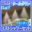 【10P07Feb16】水のミスト(霧状)でヒンヤリ涼感●家庭用ミストシャワーセット