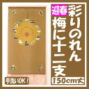 【ポイント10倍】【10P03Dec16】かけるだけで室内を正月の装いに●彩りのれん 梅に十二支 繋がりのれん 150cm丈