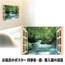 【ポイント10倍】お風呂で楽しむ美しい風景浴室 お風呂 ポス...