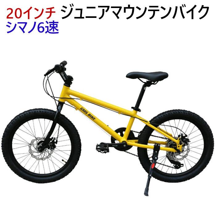 ジュニアマウンテンバイク20インチ自転車シマノ6段変速小径車ミニベロイエロークロスバイク便利通学おし
