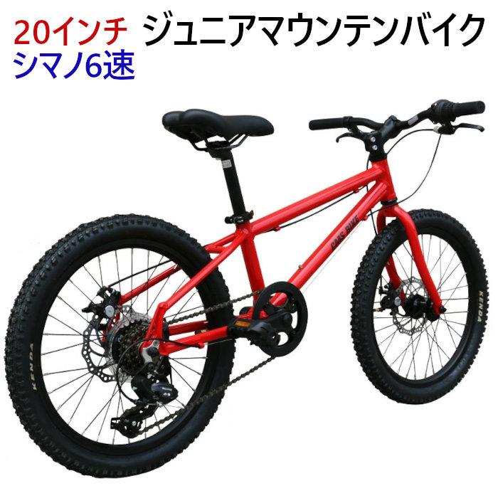 ジュニアマウンテンバイク20インチ自転車シマノ6段変速小径車ミニベロレッドクロスバイク便利通学おしゃ