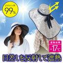 保冷剤ポケット付き アルミで遮熱 ジャンボつば広帽子 -17℃遮熱 UV対策  男女兼用 ガーデニング 農作業 海外 旅行