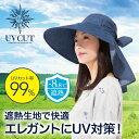 ショッピング生地 遮熱エレガントつば広帽子 デニム調 UVカット率99% 遮熱-8.8℃ 熱中症 紫外線対策 おしゃれなリボン 母の日 海外 旅行
