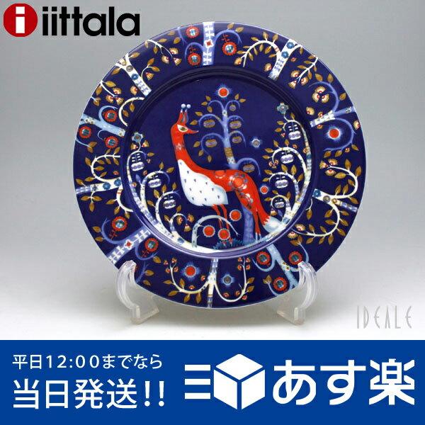 イッタラ タイカ ブルー 500496 プレート 22cm 【おしゃれ 北欧食器】【YDKG-s】【HLS_DU】【RCP】【お皿】