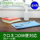 4色から選べる 洗剤なしでキレイになる拭き取りクロス / Duotex(デュオテックス) ニットクロス 30x35cm [DM便(旧メール便)対応可(4枚まで)] 【YDKG-s】...