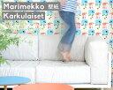 マリメッコ カルクライセット 壁紙 幅70cm ホワイト marimekko KARKULAISET Essential(定番シリーズ) 【輸入壁紙】【あす楽対応】【ラッキーシール対応】