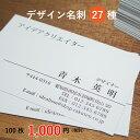 【あす楽】★ ビジネス 名刺 ★【送料無料】デザイン 名刺 100枚 作成 印刷 【モノクロ】【シン
