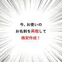 【新発売】今お使いの名刺を格安作成!【送料無料】名刺の写真を...