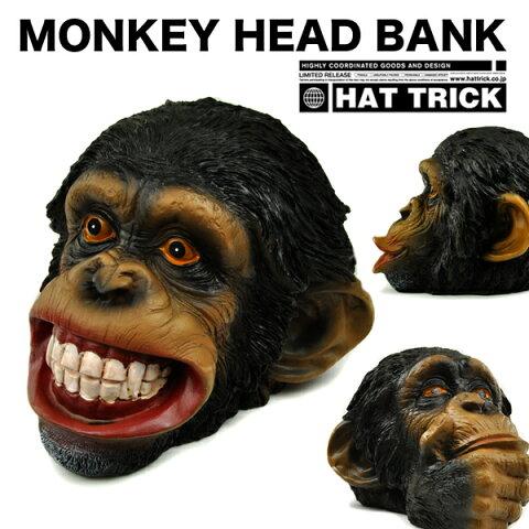 モンキーヘッドバンク MONKEY HEAD BANK ハットトリック HATTRICK 貯金箱 おしゃれ かわいい インテリア 置物 猿 貯金 Monkey おもしろ雑貨 面白い チンパンジー お猿さん あす楽