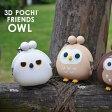 3D POCHI FRIENDS OWL 3Dポチ ふくろう がま口 コインケース シリコン 小銭入れ あす楽