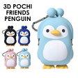 3D POCHI FRIENDS PENGUIN がま口 コインケース シリコン 3Dポチフレンズ ペンギン 財布 小銭入れ 防水 小さい シリコンケース あす楽